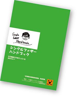 北海道トゥレット障害支援の会の活動