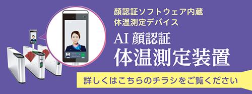 AI顔認証体温測定装置